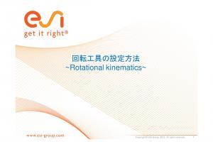 回転工具の設定方法 Rotational kinematics
