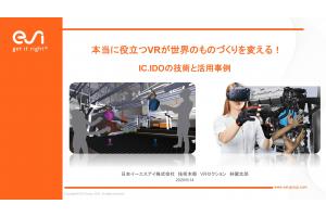 オンラインセミナー:本当に役立つVRが世界のものづくりを変える!IC.IDOの技術と活用事例